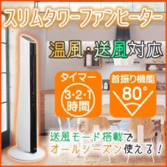 【A】【送料無料】スリムタワー ファンヒーター セラミックヒーター 送風 スイング 部屋干し 安全装置 ツインバード FH-D191W ハイポジシ