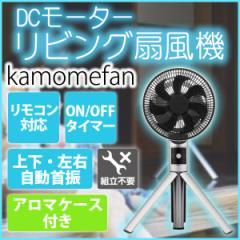 【アウトレット/送料無料】リビング扇風機 ファン 20cm羽根 Fシリーズ 扇風機 kamomefan カモメファン FKLS-201DS シルバー