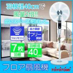 【送料無料】フロア扇風機 リモコン式 フロアー扇 TOYOTOMI トヨトミ FS-FD40HR(W) ホワイト リモコン付 DC扇風機