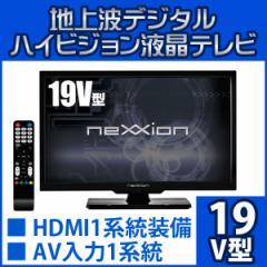 【送料無料】液晶テレビ neXXion ネクシオン FT-A1903B ブラック 19V型 19インチ 日本製メインボード採用 ハイビジョン液晶テレビ