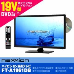 【送料無料】液晶テレビ DVDプレーヤー搭載 nexxion ネクシオン FT-A1961DB 19V型 外付けHDD録画機能対応