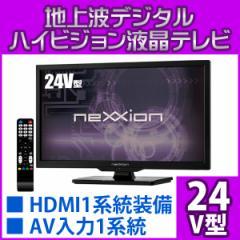 【送料無料】液晶テレビ neXXion ネクシオン FT-A2403B ブラック 24V型 24インチ 日本製メインボード採用 ハイビジョン液晶テレビ