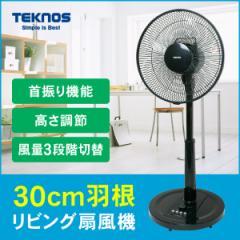扇風機 ファンリビングメカ扇 リビングファン TEKNOS KI-1777(K) ブラック 30cm羽根 首振り タイマー メッキボタン