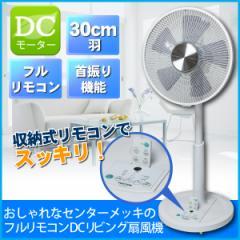 リビング扇 30cm羽根 DCモーター フルリモコン扇 TEKNOS テクノス KI-342DC おしゃれな DCリビング扇風機