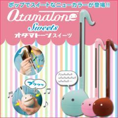オタマトーン スイーツ 明和電機 OTAMASWEETS ポップ スイート 電子楽器 簡単 おもちゃ