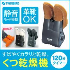 くつ乾燥機 シューズドライヤー 靴乾燥機 スニーカー ブーツ TWINBIRD ツインバード シューズパルST SD-4643GY 革靴モード
