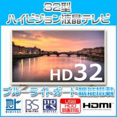 【送料無料】32V型 ハイビジョン液晶テレビ 地デジ BS CS 外付けHDD録画 ブルーライトガード SANSUI SDN32-W31 32インチ 32型