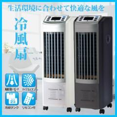 【送料無料】冷風扇 SKジャパン SKJ-WM50R2 ホワイト ブラック 冷風扇風機 タワーファン リモコン式