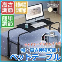 【送料無料】ベッドテーブル 80〜120cm 伸縮調高 キャスター付 サイドテーブル SunRuck ホワイトメープル ダークウッド