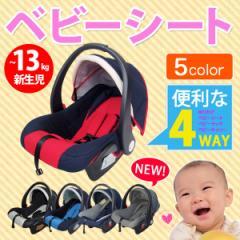 【送料無料】 SunRuck(サンルック) 4way 多機能ベビーシート チャイルドシート 新生児〜15ヶ月(13kg) EC基準適合 乳幼児用
