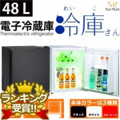 冷蔵庫 1ドア 小型 静音 48L ペルチェ方式 右開き SunRuck 冷庫さん sr-r4802 sr-r4802W sr-r4802K SR-R4802R ワンドア