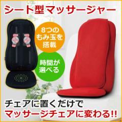 【送料無料】シートマッサージャー フジ医療器 SS-100-BK ブラック ソファ チェア 座椅子も置くだけでマッサージチェアに変身