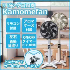 リビング扇風機 25cm羽根 リビングファン Fシリーズ kamomefan カモメファン TLKF-1251D 持ち運びやすい軽量タイプ