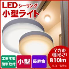 LED小型ライト 内玄関 廊下 階段 トイレに Luminous ルミナス TN-CLM 電球色 昼白色 60W 相当 取付簡単 引っ掛けタイプ 【翌日配達】