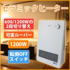 【送料無料】セラミックファンヒーター 1200W  TEKNOS テクノス TS-125-W 電気暖房 電気ファンヒーター 2段切り替え 1200W/600W