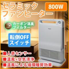 セラミックファンヒーター 800W 人感消臭センサー 消臭フィルター付き TEKNOS テクノス TS-800 電気暖房 人感センサー