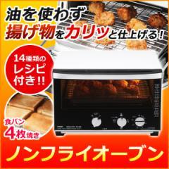 ノンフライオーブン ノンオイルフライオーブン TS-D053W トースター構造 ミラーガラス オーブントースター 4枚 コンベクションオーブン
