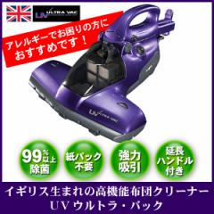 【送料無料】イギリス生まれの 布団クリーナー UV ウルトラ・バック U0011 延長ハンドルで床面の掃除も簡単に