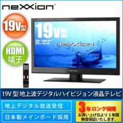 【送料無料】液晶テレビ nexxion ネクシオン WS-TV1957B 19V型 19型 地上デジタル ハイビジョンテレビ メーカー3年間保証