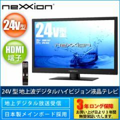 【送料無料】液晶テレビ nexxion ネクシオン WS-TV2459B 24V型 24型 地上デジタル ハイビジョンテレビ メーカー3年間保証