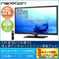 【送料無料】液晶テレビ nexxion ネクシオン WS-TV3257B 32V型 32型 地上デジタル BS 110度CS メーカー3年間保証