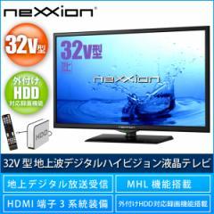 【送料無料】液晶テレビ nexxion ネクシオン WS-TV3259B 32V型 32型 録画対応 外付けHDD対応