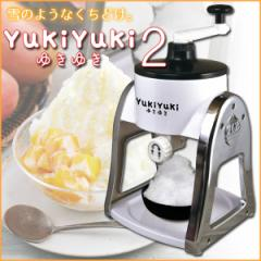 【送料無料】かき氷器 YukiYuki2 ふわふわなめらか 手動 台湾かき氷 レシピ付き【翌日配達】