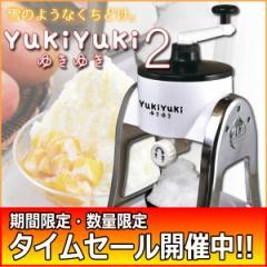 かき氷器 YukiYuki2 ふわふわなめらか 手動 台湾かき氷 レシピ付き