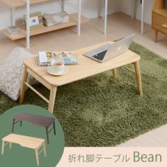 【送料無料】センターテーブル パッと出して サッと使えるコンパクトな折り畳みテーブル 【代引不可】