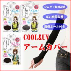 「メール便」アームカバー UV 99%カット トレイン 女の欲望 COOL&UV アームカバー ブラック ブラック×グレー ブラック(ショート)