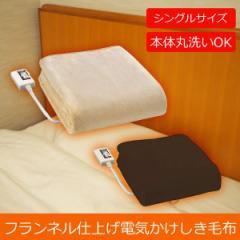電気掛敷毛布 188×160cm セミダブルサイズ フランネル素材 敷毛布 掛毛布 KODEN 広電 CWK802-NC