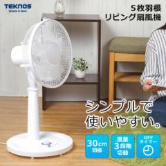「翌日配達」リビング扇風機 30cm リビングファン メカ扇風機 フラットタイプ TEKNOS テクノス KI-1737-W 扇風機 ファン 首振り タイマー