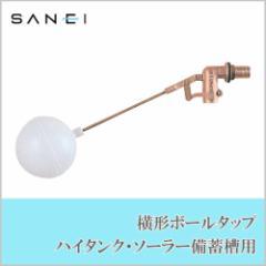 送料無料 三栄水栓 SANEI 横形ボールタップ トイレ用品 ハイタンク・ソーラー備蓄槽用 PV44J-13