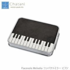 送料無料 1500円 茶谷産業 Piacevole Melodia コンパクトミラー ピアノ 864-004