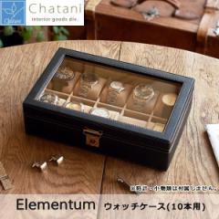 送料無料 茶谷産業 Elementum ウォッチケース(10本用) 240-438