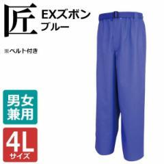 送料無料 4000円 カジメイク 匠EXズボン ブルー 4L 1020