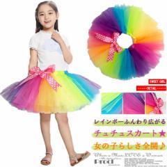 レインボー チュチュスカート 子供 女の子 虹色 ミニスカート チュールスカート カラフルレインボー ふんわり イベント ダンス 衣装 発表