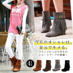 歩くたびにゆらゆらと揺れるフリンジ付き ブーツ ショートブーツ 裏起毛 フリンジブーツ フリンジショートブーツ スエード インヒ