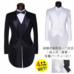 大ヒット!豪華4点セット!タキシード スーツ フォーマル スーツセット 燕尾服 礼服 メンズ セットアップ 上下セット ジャズウェア
