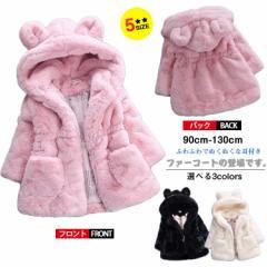 子供服 女の子 コート ファーコート 長袖 無地 フード付きコート キッズ ジャケット キッズコート モコモコ 子供コート キッズ服 女の