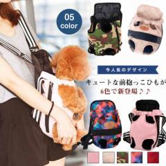 おんぶ・抱っこ スリング バッグ リュックサック 抱っこひも バック メッシュ通気性抜群 ネコ 犬 ドッグ用品