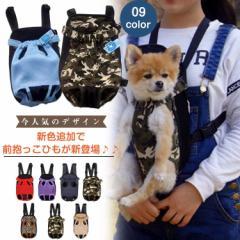 抱っこ おんぶ 抱っこひも バッグ リュック サック ハーネス 犬用 ネコ用 スリング ドック用品 ドッググッズ 小型犬 猫 ネコ キャット チ