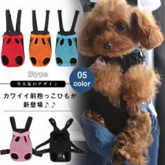 メッシュ素材 抱っこ おんぶ ドッググッズ 抱っこひも バッグ リュック サック ハーネス 犬用 ネコ用 スリング ドック用品 小型犬 猫 ネ