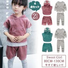 ルームウェア 女の子 4点セット 可愛い 上下セット セットアップ パジャマセット 子供 子供服