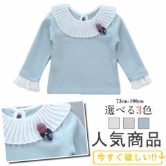 フェイクレイヤード風 長袖 Tシャツ 重ね着風 Tシャツ フリル襟 女の子 子供 キッズ 子供服