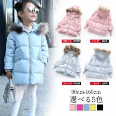 ファー付き 中綿コート 女の子 子供 キッズ コート アウター ジュニア 子どもコート 防寒 秋冬 子供服