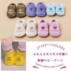 ブーティー 赤ちゃん ベビー ベビーシューズ ベビー ルームシューズ スリッパ 靴 ふわふわ ギフト 出産祝い 赤ちゃん 誕生日 贈り物 プレ