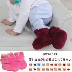 裏ボア フリース ベビーシューズ ベビー ルームシューズ ブーティー 赤ちゃん ベビー スリッパ 靴 ギフト 出産祝い 赤ちゃん 誕生日 贈り