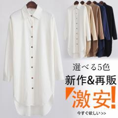 カジュアルシャツ ワンピース トップス シャツ 無地 長袖 ロングシャツ 白シャツ チュニック ワンピース 羽織り ロング丈