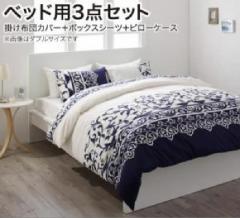 地中海リゾートデザインカバーリング  布団カバーセット ベッド用 (幅サイズ セミダブル3点セット)(カラー ナイトブルー) 青